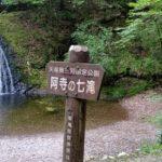 愛知県観光。川のせせらぎがBGM♪パワースポット新城市の【阿寺の七滝】は朝いちがお勧め